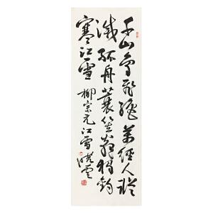 孙晓云《柳宗元・江雪》著名女书法家