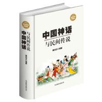 中国神话与民间传说(16开大雅精装)
