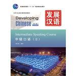 发展汉语 中级口语 Ⅱ 第二版(含1MP3)