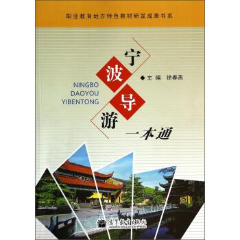 宁波导游一本通/职业教育地方特色教材研发成果书系