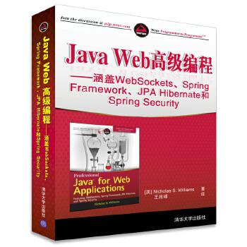 Java Web高级编程
