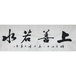 李方勇(上善若水)中国书法家协会会员