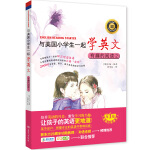 与美国小学生一起学英文:有趣的阅读②