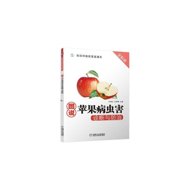 全新正版 图说苹果病虫害诊断与防治 苹果树高效种植技术书籍 果树