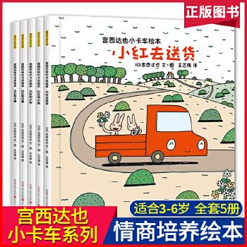 暖房子游乐园 宫西达也小卡车绘本 全5册