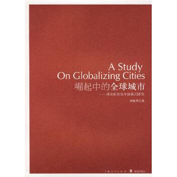 崛起中的全球城市:理论框架及中国模式研究