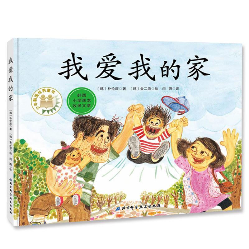 《我爱我的家 精装正版儿童绘本