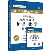 老吕专硕系列2019MBA/MPA/MPAcc管理类联考 老吕数学要点精编 第4版 可搭配英语二 199管理类联考
