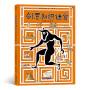 创意知识迷宫:古希腊人的世界