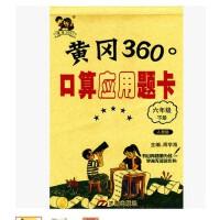 正版2017春小学黄冈360°口算应用题卡6六年级下册RJ人教版