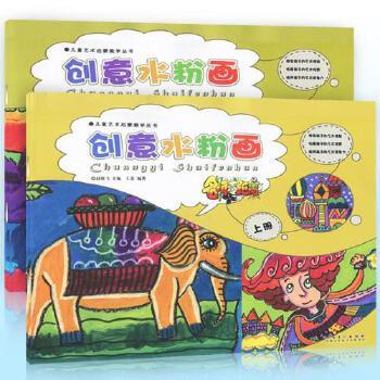 全2册儿童艺术启蒙教学丛书名师零距离创意水粉画3-8岁儿童儿童绘画