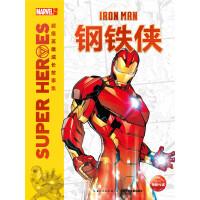 超级英雄成长故事集:钢铁侠