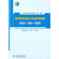 架空配电线路及设备典型故障 (诊断 处理 预防)