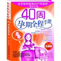 正版促销中ja~40周孕期全程手册 9787501949144 徐蕴华 中国轻工业出版社