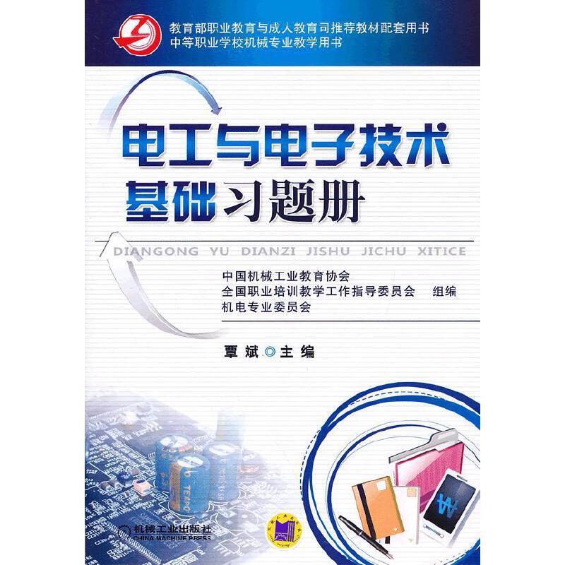 《电工与电子技术基础习题册》(覃斌.)【简介