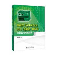 施耐德SoMachine PLC、变频器、触摸屏综合应用案例精讲