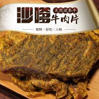 才者沙嗲味牛肉片200g 云南特产内正宗风干手撕牛肉干 真空包装