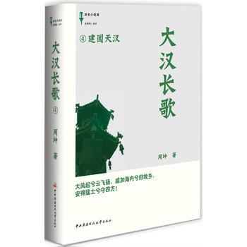 大汉长歌(4建国天汉)(精)/历史小说馆