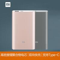 小米移动电源10000mAh高配版超薄便携大容量户外充电宝