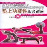 垫上功能性组合训练-----青少年功能性体能训练指导丛书