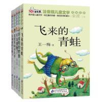 注音版儿童文学长颈鹿的长脖子飞来的青蛙穿皮鞋的胖熊耳朵逃跑了老爱哭和不在乎名家名作狗王