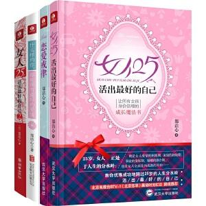 郑洁心畅销套装【女人25,活出最好的自己+女人25,活出最好的自己2+恋爱戒律+什么样的你,都能拥有最好的爱情】共四册