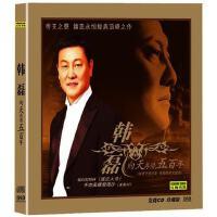 韩磊专辑车载CD正版我是歌手帝王之声向天再借五百年后的倾诉