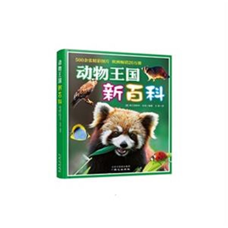 动物王国新百科
