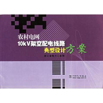 《农村电网10kv架空配电线路典型设计方案》