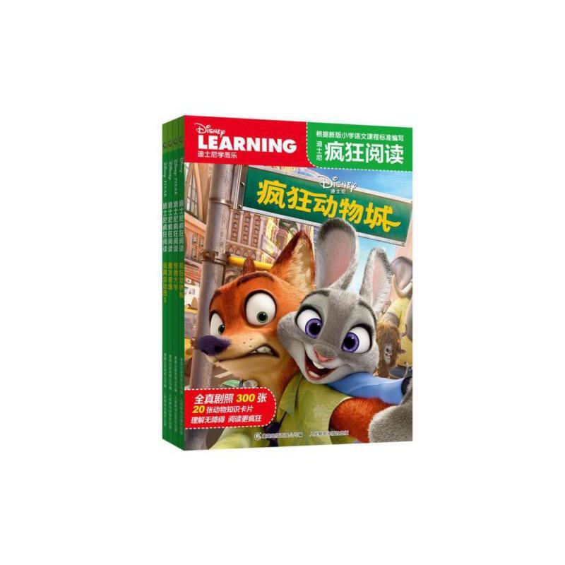 迪士尼疯狂阅读共4册迪士尼经典小说系列疯狂动物城