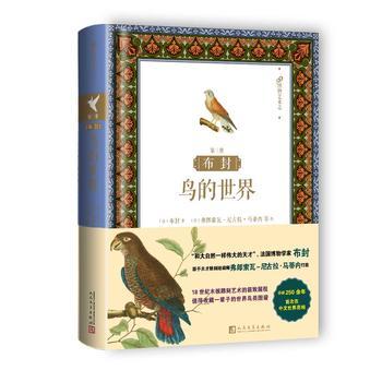 布封:鸟的世界:第三册
