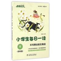 小学生每日一读(4年级春不可思议的文具店)/快捷语文