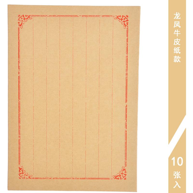 中国风古式信纸信封信笺 古典浪漫复古牛皮纸白纸信纸信封套装