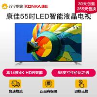 【苏宁易购】康佳/ KONKA A55U 55英寸 64位智能超高清4K安卓LED平板液晶电视