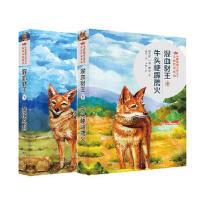 混血豺王(上)・牛头梗霹雳火(下)・黄狗乌利(全套2册)