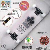 枫叶四轮滑板内凹双翘公路刷街滑板车成人枫木滑板车 可礼品卡支付