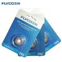 【当当自营】飞科(FLYCO)电动剃须刀刀网FR6 三只装