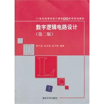 《数字逻辑电路设计(第二版)》鲍可进