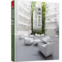 休闲办公空间 Leisure Office Space (LOFT 公寓式、开敞式办公室)