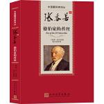 中国翻译家译丛:张谷若译德伯家的苔丝