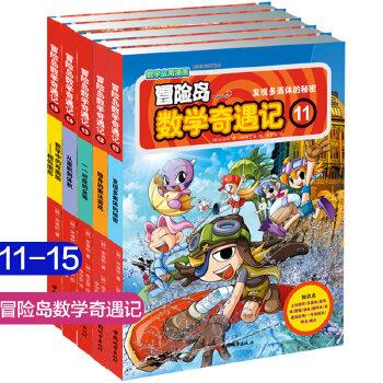 冒险岛数学奇遇记11-15全套5册6-12周岁小学生数学阅读书籍高斯数学绘本儿童漫画6-7-10故事书连环画读本激发孩子学习兴趣
