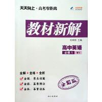 2014秋 天天向上教材新解 高中英语必修1 WY外研版