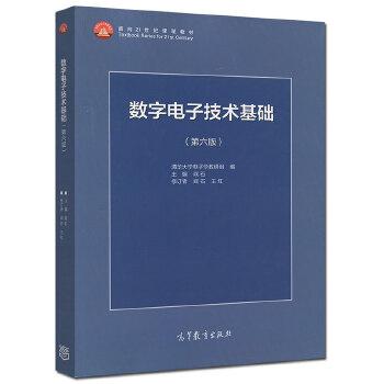 数字电子技术基础(第六版)第6版 阎石 清华大学电子学教研组 数字电路