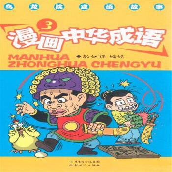 漫画中华成语-乌龙院成语故事-3