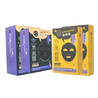 我的心机 黑面膜玻尿酸保湿超锁水组4盒(26片) 台湾补水保湿改善暗沉紧致Q弹提拉紧致面膜