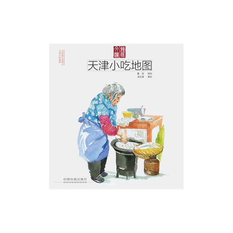 天津小吃地图 手绘旅行系列 美食书籍 旅游书籍 自助旅行指南 自由行