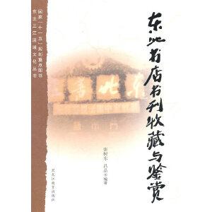 东北书店书刊收藏与鉴赏(2011年)