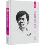爱你就像爱生命:王小波经典作品集(20周年纪念版)