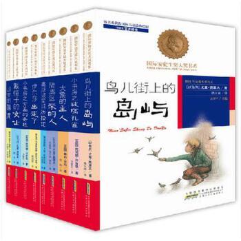 国际安徒生奖大奖书系