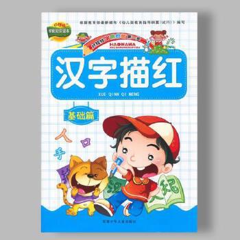 好娃娃学前启蒙第一步汉字描红基础篇幼儿园儿童练字帖田字格规范书写